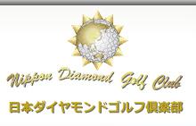 日本ダイヤモンドゴルフ倶楽部
